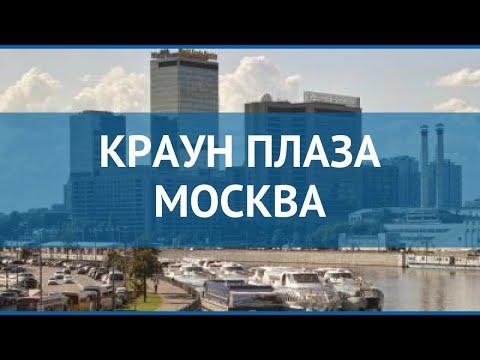 КРАУН ПЛАЗА МОСКВА 4* Москва/Подмосковье обзор – КРАУН ПЛАЗА МОСКВА 4 Москва/Подмосковье видео обзор