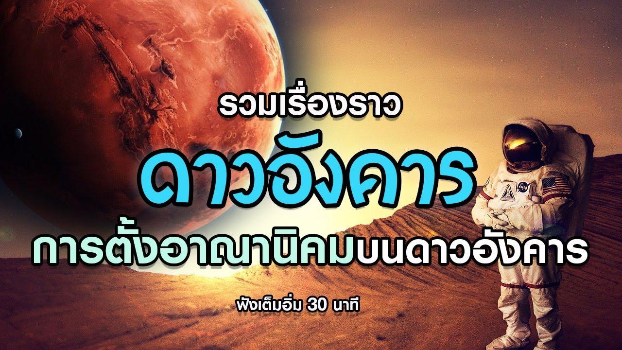 รวมเรื่องราวดาวอังคารและการตั้งอาณานิคมบนดาวอังคาร (ฟังเพลินๆ 30 นาที)
