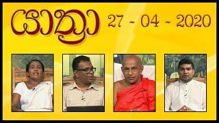 YATHRA - යාත්රා | 27 - 04 - 2020 | SIYATHA TV Thumbnail