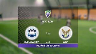 Обзор матча Unknown FC WOD Турнир по мини футболу в Киеве