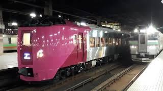 210410とかち9号 261系はまなす編成 札幌発車