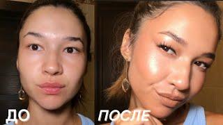 Как выглядеть дорого Дорогой макияж Макияж чтобы выглядеть дорого Пошаговая инструкция