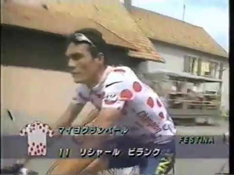 ツール・ド・フランス1997 第18...