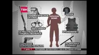 Дробовики и наручники для охранников БСМП(Все новости на сайте tvk6.ru Больница скорой помощи вооружилась. Так теперь выглядит стандартный охранник..., 2015-02-25T15:35:31.000Z)