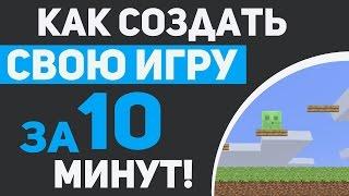 Как создать свою ИГРУ за 10 Минут(Сайт программы http://c2community.ru/ Моя Youtube партнерка http://join.air.io/skorpion444ik Группа в ВК https://vk.com/channelsg., 2015-11-22T09:29:18.000Z)