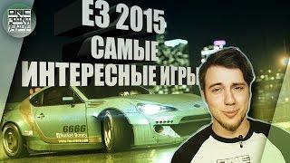 E3 2015 - САМЫЕ ИНТЕРЕСНЫЕ ИГРЫ !(, 2015-06-17T08:14:56.000Z)