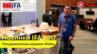 Новинки IFA 2017: посудомоечные машины Midea