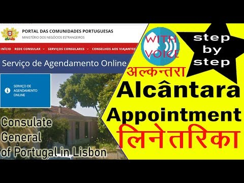 How To Make An Appointment At The Consulate General Of Portugal In Alcantara, मर्कासो लिने तरिका