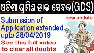 Gramin Dak Sevak Odisha Circle | Submission of application extended upto 28/04/2019