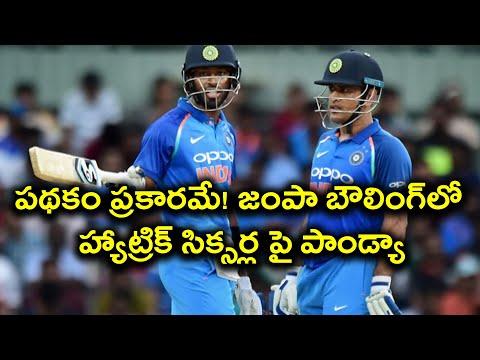 India vs Australia 1st ODI : Hardik Pandya's Hat-trick Sixes   Oneindia Telugu