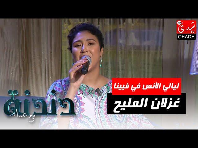ليالي الأنس في فيينا بصوت الفنانة غزلان المليح في برنامج دندنة مع عماد
