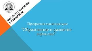Образование и развитие взрослых (Магистратура)