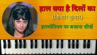 Haal Kya Hai Dilon Ka Na Pucho Sanam on Harmonium | Piano | Kishore Kumar Superhit Song
