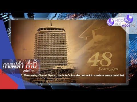 การเปลี่ยนแปลงของโรงแรมดุสิตธานี - วันที่ 30 Jan 2019