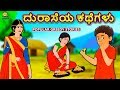 Kannada Moral Stories For Kids - ದುರಾಸೆಯ ಕಥೆಗಳು | Greedy Stories | Kannada Fairy Tales | Koo Koo TV