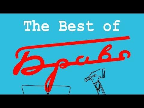 """Браво - альбом """"The Best Of"""" (2016)"""