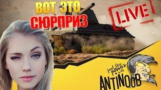 ВОТ ЭТО СЮРПРИЗ World of Tanks (wot)