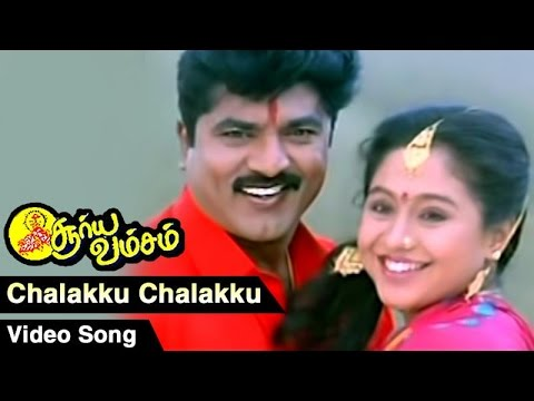 Chalakku Chalakku Video Song | Suryavamsam Tamil Movie | Sarath Kumar | Devayani | SA Rajkumar