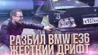 """РАЗБИЛ BMW E36!!! ЖЕСТКИЙ ДРИФТ! ВОЗВРАЩЕНИЕ ПРОЕКТА """"МАТРЕШКККА""""!"""
