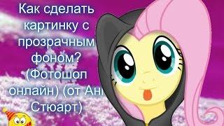 Как сделать картинку с прозрачным фоном? 1 способ(Фотошоп онлайн) (от Ані Стюарт)(Фотошоп онлайн-http://nubic.ru/photoshoponline.html ..., 2014-12-07T18:01:14.000Z)
