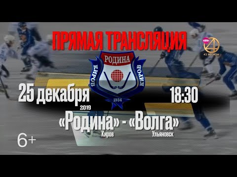 «Родина» Киров — «Волга» Ульяновск 25 декабря