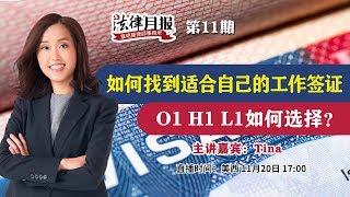 如何找到适合自己的工作签证?O1 H1 L1如何选择?《法律月报》第11期2019.11.20