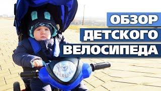 Детский велосипед Trike TL4  - Anastasiya Lapotentova(Обзор детского велосипеда Trike TL4. Отличием данного детского транспорта от аналогичной продукции является..., 2016-03-31T14:00:00.000Z)