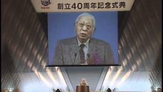 堀場雅夫様 記念講演 京都コンピュータ学院創立40周年記念式典
