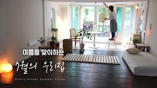 SUB) [룸투어vlog] 33평 아파트 거실 인테리어…