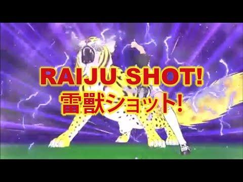 【キャプテン翼】 足球小將 雷獸射球 CAPTAIN TSUBASA TATAKAE DREAM TEAM SPECIAL SKILLS COMPILATION #2 RAIJU SHOT