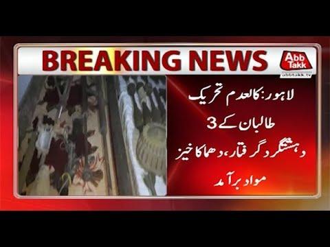 Lahore: Three TTP Terrorist Arrested, Explosives Seized