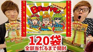 【120袋】Bチューバーマンチョコ全種類コンプリートするまで開封!【YouTuber】【ビックリマンチョコ】
