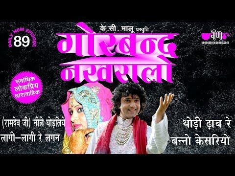 Banno Kesariyo New Song | Hamira Ram Raika | Best Rajasthani Wedding Song || Gorband Nakhralo Ep 89