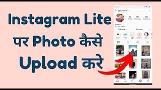 How to upload Photo in Instagram Lite | Instagram lite me photo/video kaise upload kare | Tips trick screenshot 1