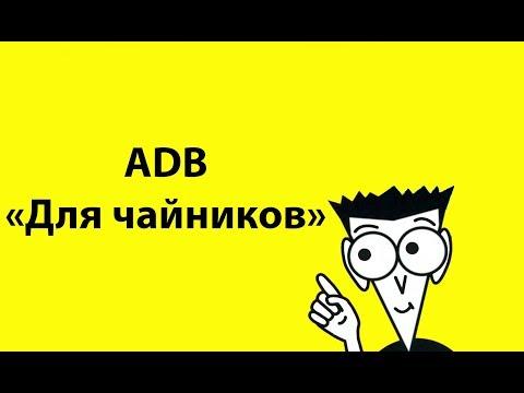 """Как начать пользоваться ADB Android """"для чайников"""""""