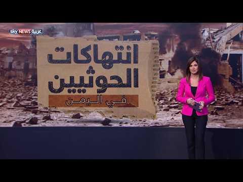 الانتهاكات الحوثية في اليمن  - نشر قبل 57 دقيقة