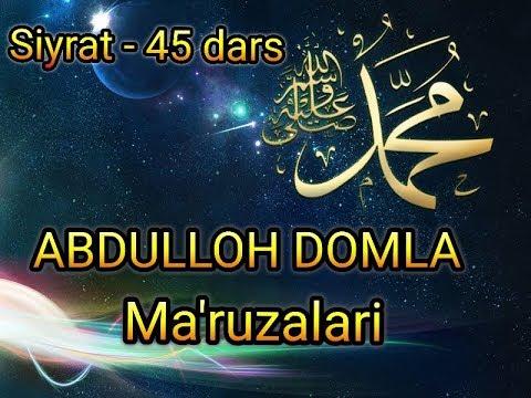 Сийрат 45-Дарс Мутьа Газоти Абдуллох домла маьрузалари