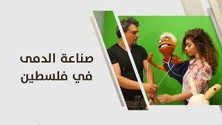 صناعة الدمى في فلسطين