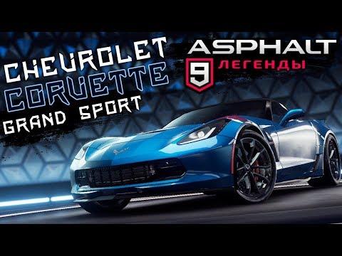 Asphalt 9: Legends - Открыл Chevrolet Corvette Grand Sport (ios) #48