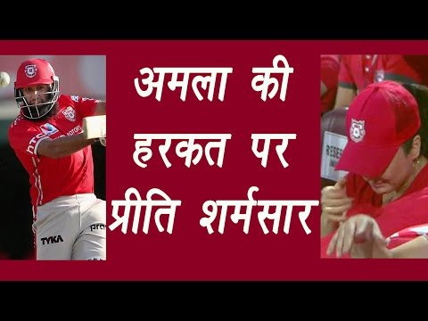 IPL 2017: Preity Zinta gives funny reaction on Hashim Amla catch out | वनइंडिया हिन्दी