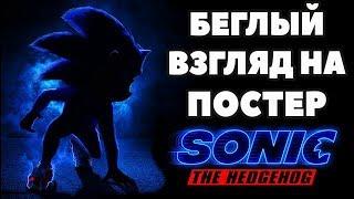 МОХНАТЫЕ ПРЕЛЕСТИ ЁЖИКА СОНИКА. Беглый взгляд на постер фильма Sonic The Hedgehog