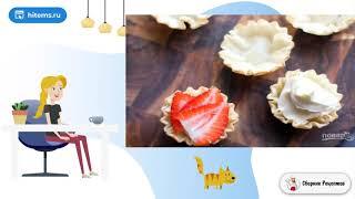 Тарталетки с сыром и клубникой Простые блюда рецепты с фото