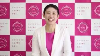 2016年参議院石川選挙区・無所属の「しばた未来(みき)」の公示後のご...