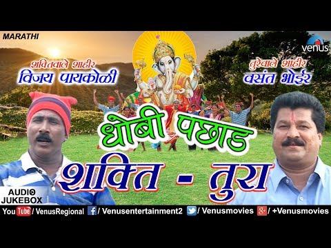 Shakti Tura   Dhobi Pachhad-धोबी पछाड़   Vijay Paaykoli   Shahir Vasant Bhoir   Ganpati Marathi Songs