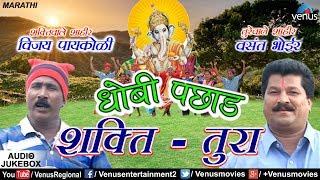 Shakti Tura | Dhobi Pachhad-धोबी पछाड़ | Vijay Paaykoli | Shahir Vasant Bhoir | Ganpati Marathi Songs