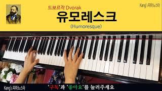 Kang's 피아노스타-드보르작 유모레스크(Dv…