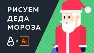 Уроки Adobe Illustrator CC   Рисуем Деда Мороза в стиле Flat