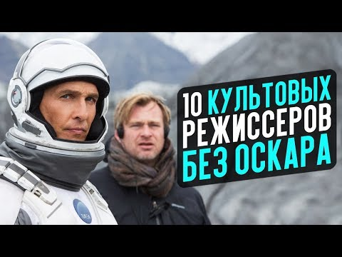 10 КУЛЬТОВЫХ РЕЖИССЁРОВ БЕЗ ОСКАРА - Видео онлайн