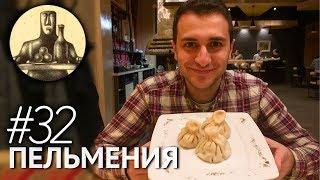 Пельмени, хинкали, дим сам— Пельмения | Казань