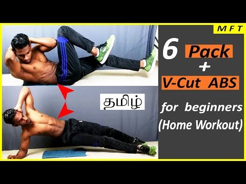 6 Pack + V- Cut ABS Home Workout for Beginners | Mens Fashion Tamil | Fitness